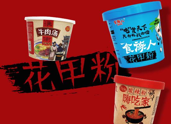 统旺食品旗下产品众多,徽好淮南牛肉汤、食族人花甲粉深受青睐!