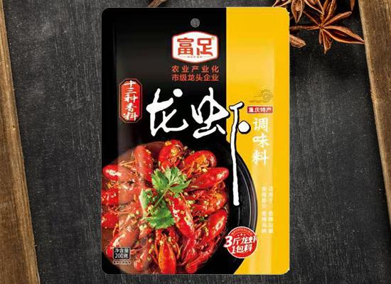 富足酿造再推新,富足龙虾调味料重磅上市!