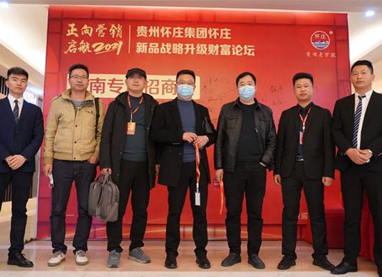 热烈祝贺怀庄集团53产品主题宣讲会圆满举行