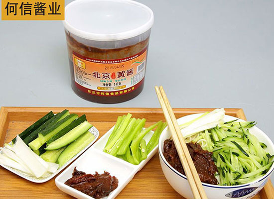何信北京黄酱,只有经典才能美味