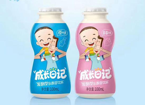 成长日记乳酸菌饮品畅销市场,深受消费者喜爱!