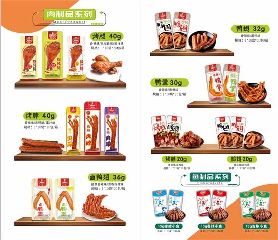 正味佳旗下产品众多,涵盖肉制品、鱼制品、素食和魔芋等多个品类!
