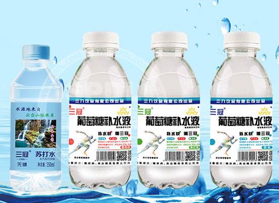 郑州糖酒会即将开幕,三冠饮品将携多款爆品闪亮登场!