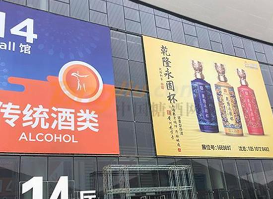 央视报道第104届春糖现场!贵州丙乾酒业(集团)董事长盛大出席