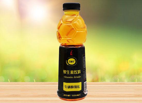 三金羊维生素强化饮料,好喝不贵的优质产品