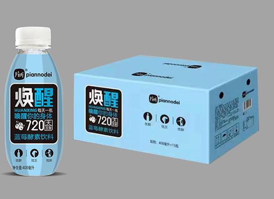 新品上市!片断酵素饮料系列产品惊艳亮相