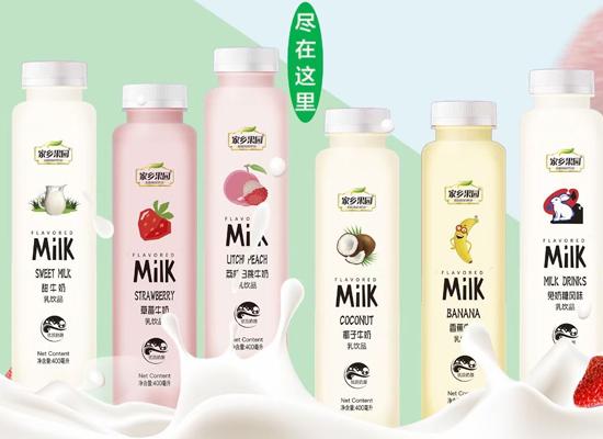 再推新品,家乡果园休闲牛奶系列新品重磅上市!