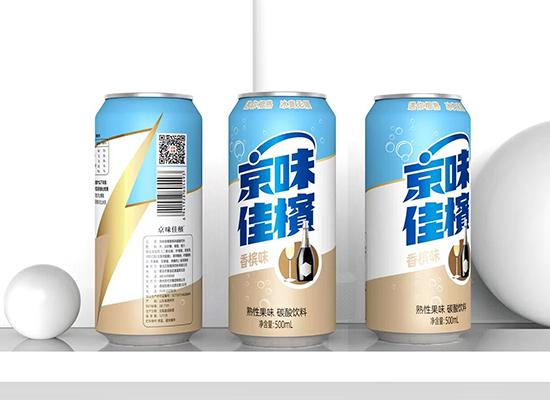 新品上市!京味佳檳碳酸飲料系列新品驚艷來襲!