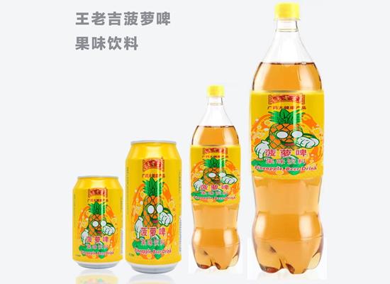 王老吉菠萝啤果味饮料,多种规格可选,满足更多需求