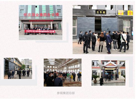贵州怀庄集团核心产品战略升级研讨会圆满结束