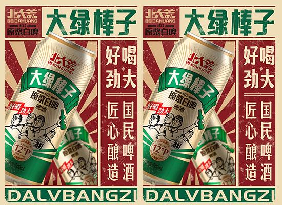 啤酒行业黑马来袭,北大荒大绿棒子原浆白啤开启全面招商模式!