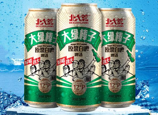 北大荒大绿棒子原浆白啤全新上市,国潮复古风,不一样的国民啤酒!