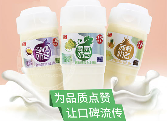 赞口果粒奶昔,口感独特别致,让消费者买的放心,经销商代理的安心!