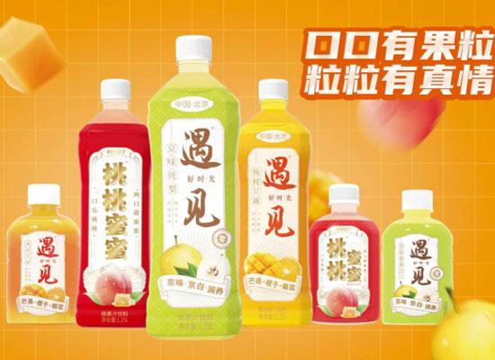遇见京味果汁赢战高地,全新体验,火爆终端!