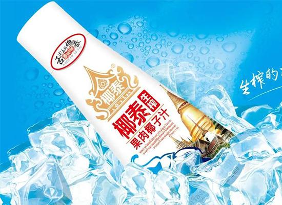 椰泰椰汁:七年沉淀,成为消费者青睐的爆品!