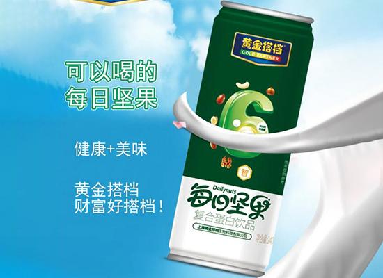 黄金搭档携新品每日坚果重磅上市!创新引领饮品市场新风尚!