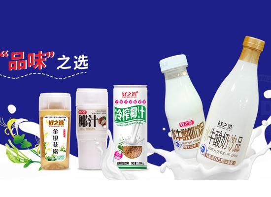 经销商如何更好选产品?好之选水牛酸奶饮品给你答案