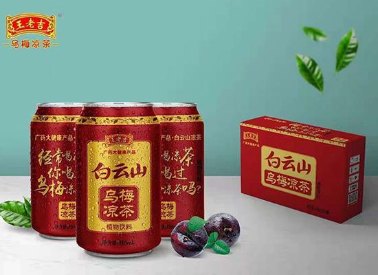 王老吉乌梅凉茶上市,引领健康新潮流!经销商争抢代理权!