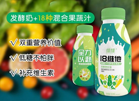 维维18维他果蔬乳酸菌和嚼着吃酸奶,领跑高端饮品市场!