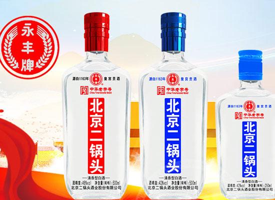 永丰牌北京二锅头,实力产品,帮你制胜酒水市场