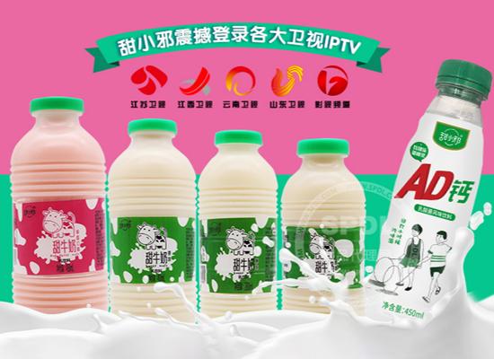 甜小邪甜牛奶1000+经销商力荐,订货送冰柜!毛利高,利润足、动销快!!!