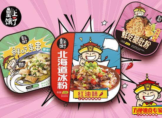 皇上饿了北海道凉粉、鲜吃串串、脆肚粉等鲜吃系列新品上市!