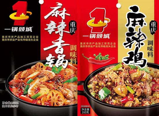 重庆市富足酿造新品上线,多种调味料随时引爆你的味蕾!