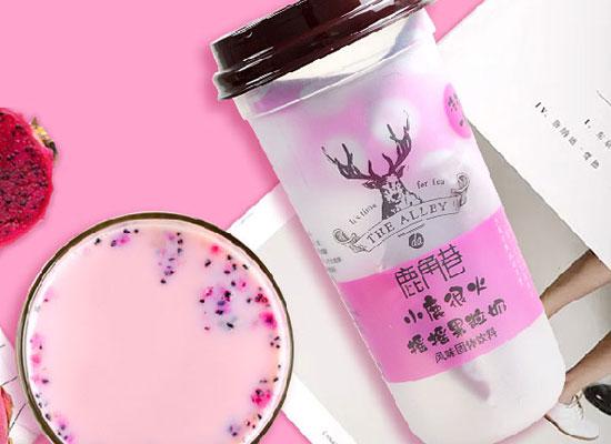 鹿角巷摇摇果粒奶茶,一款夏季畅销的奶茶!