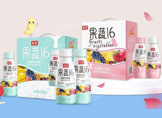 鲜绽果蔬16纯果蔬乳酸菌饮品,亮眼卖点再掀市场狂潮,经销商不可错过!