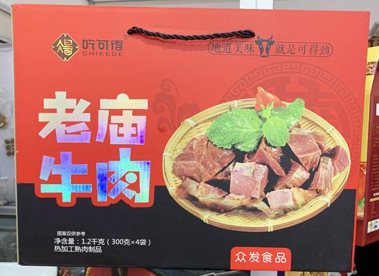 滑县众发食品现身漯河食博会!现场签约不断!