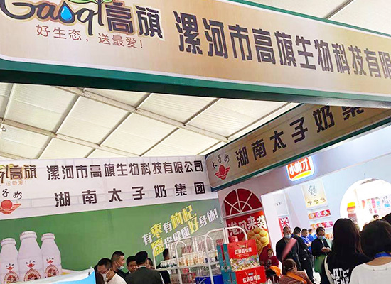 漯河高旗生物参加第19届漯河糖酒会,火爆产品现场签约不断!