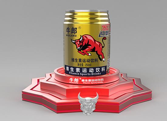 牛郎维生素运动饮料,是饮料界一匹黑马!