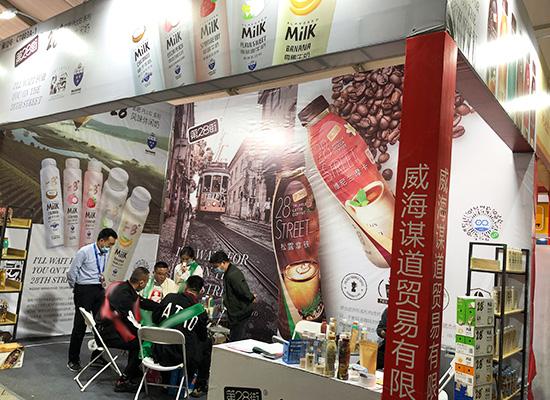 谋道食品参加漯河食品博览会,旗下第28街饮品火爆全场!正火热招商中!