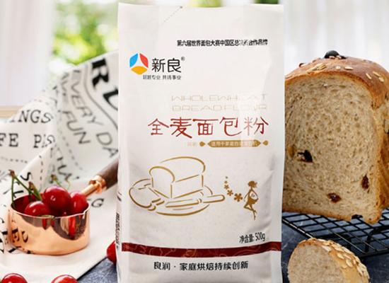 新良全麦面包粉,香甜软糯的代餐选择!