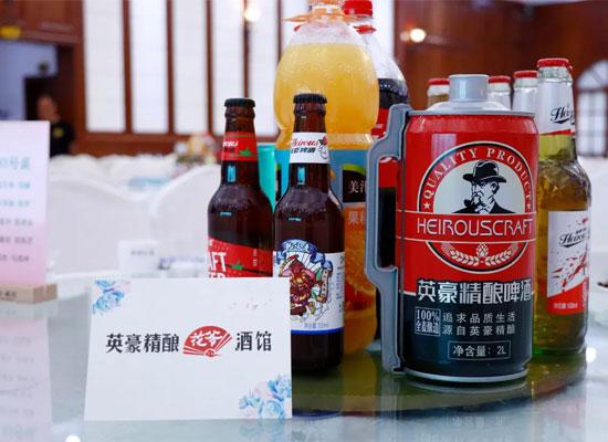 精釀啤酒選哪家,選英豪精釀啤酒
