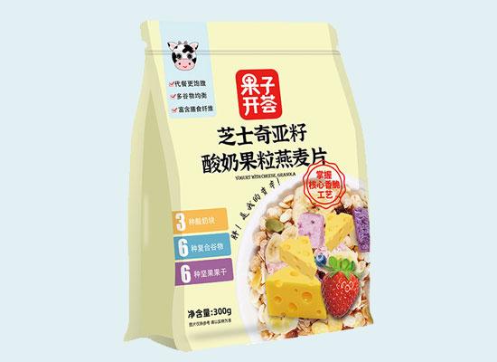 果子开荟酸奶果粒燕麦片,怎么吃都好吃!