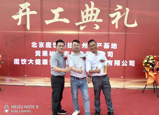 COCO蜜大西南贵州生产基地奠基大典取得圆满成功!