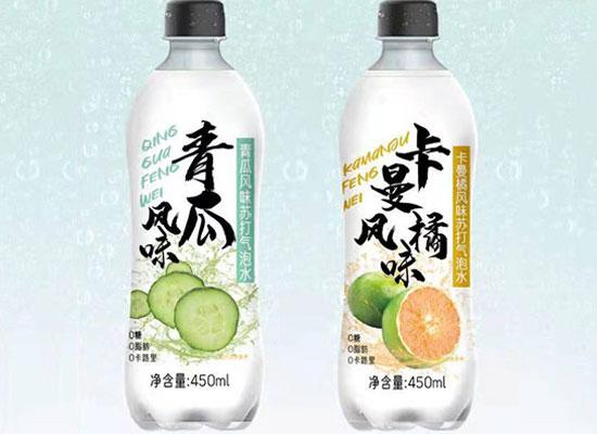 川山牛果味苏打气泡水,引爆你的味蕾