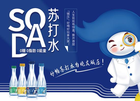 妙畅苏打水全新包装上市,口味多样,百喝不厌!