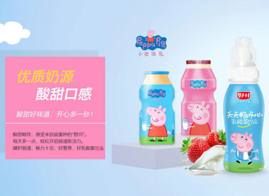 儿童饮品风口来了,好佳一小猪佩奇乳酸菌饮品抢占先机!