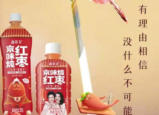 京味炖红枣+雪燕饮品营养丰富!全方位政策支持,等你来代理!