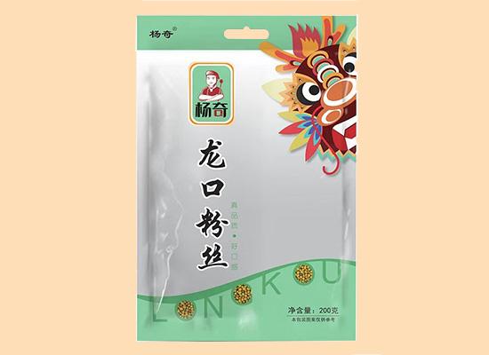 杨奇调味为迎接秋冬季市场需求,新增火锅蘸料和龙口粉丝