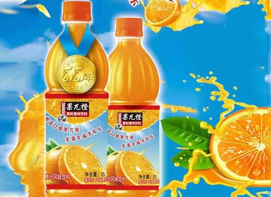利润足、动销快,果π橙果汁饮料带你赚翻今年饮品市场!