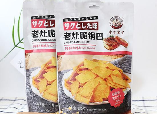 贝宇老灶锅巴,越吃越有味,真嗨零食!市场火爆,商机无限!