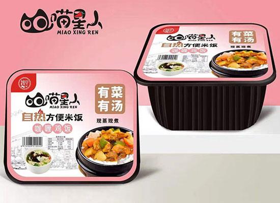 喵星人自热方便米饭,填饱你空空的胃
