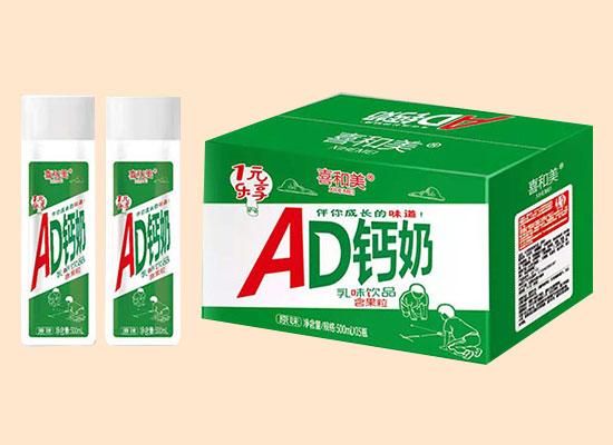 喜和美AD钙奶,带你回味小时候的味道,深受广大年轻人的喜爱!