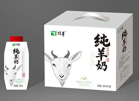 顶羊羊奶,高营养,好吸收