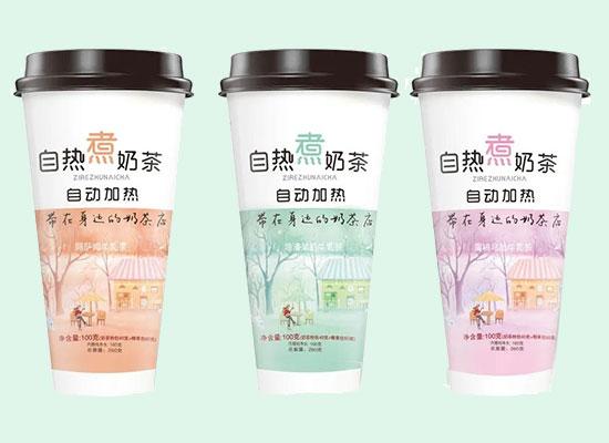 今年秋天的第1杯自热奶茶,你安排上了吗?
