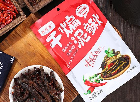 上新胜福泉干煸泥鳅,美味优享,好吃到停不下来