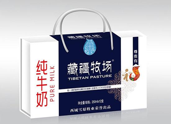 藏疆牧场高钙奶利润空前强大,引爆市场,经销商选择它就对了!